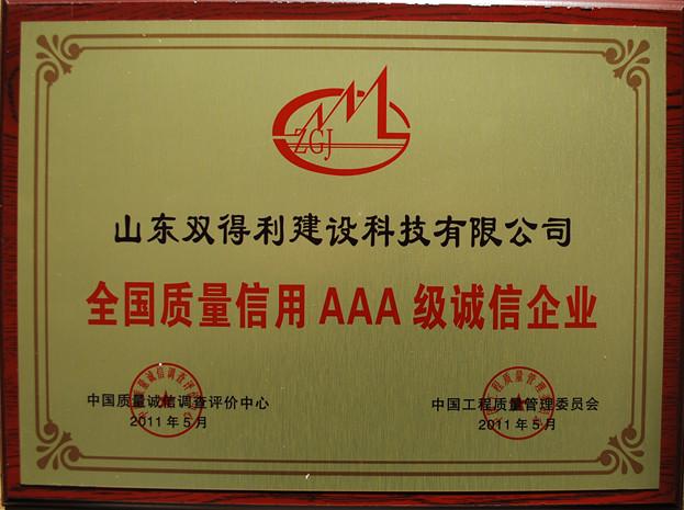 AAA诚信企业