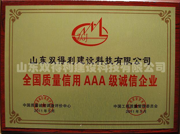 2-1 AAA诚信企业 .jpg