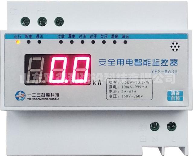 安全用电智能监控器简介